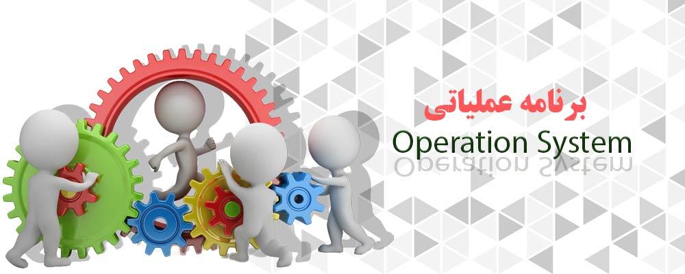 برنامه عملیاتی