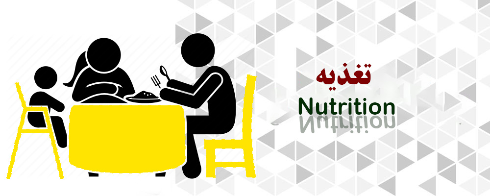 Nutrition-subsys
